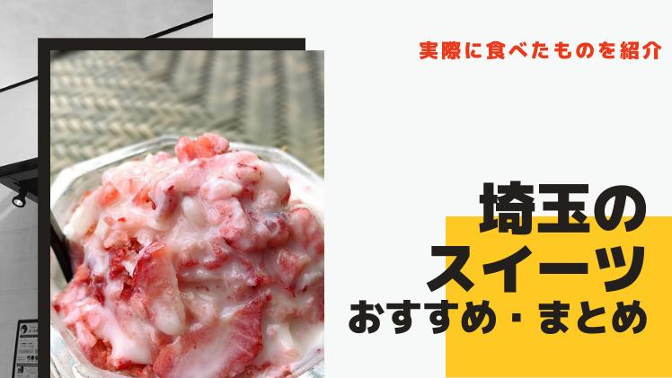 【何個知ってる?】埼玉のおすすめスイーツ5選|進化系からお土産用までまとめて紹介!
