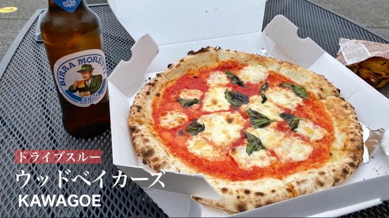 【便利】ウッドベイカーズ 川越市 ドライブスルーで焼き立てピザが食べられるお店を発見!
