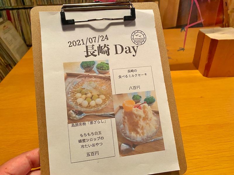 【自家製シロップ】かき氷 それから 北浦和 限定の長崎のミルクセーキを食べてきた!