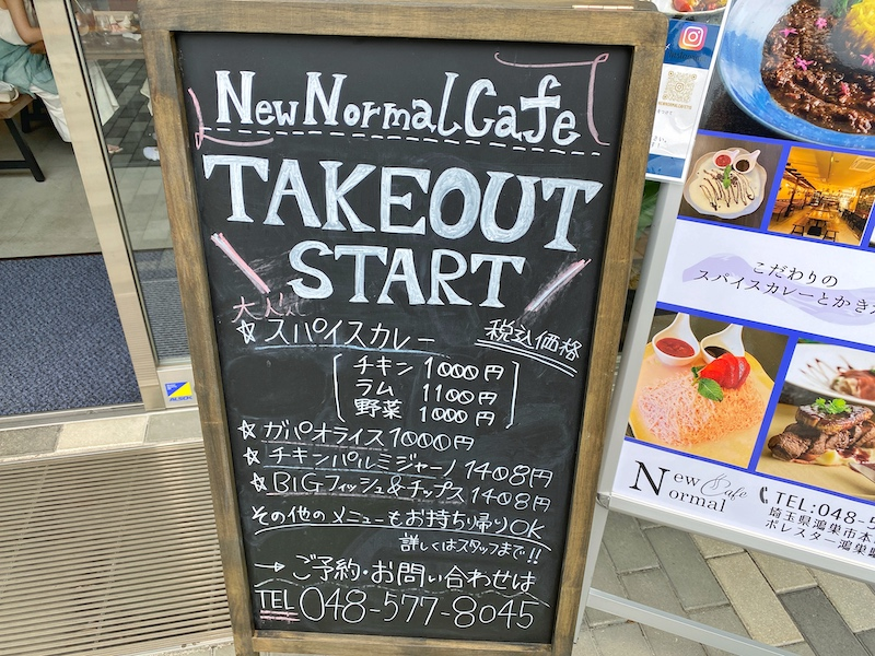 【新店】ニューノーマルカフェ 鴻巣市 鉄板カルボご飯やいとごおりを実食!他メニュー紹介