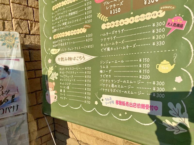 【絶品】カフェ・ド・アルル 上尾市 畳系クレープが300円から!プリン入りを食べてきた