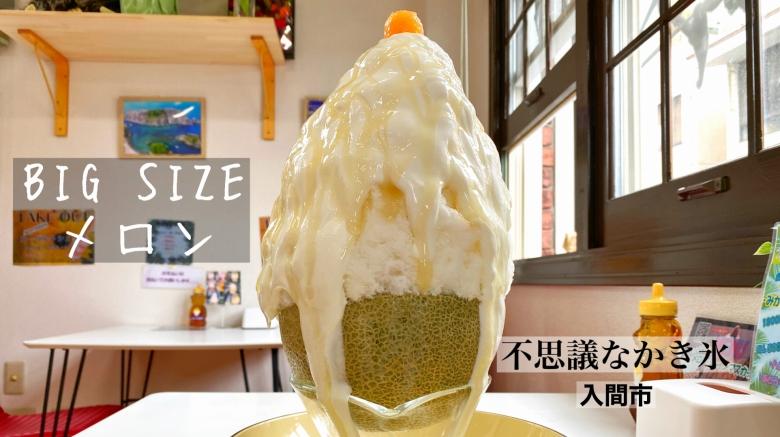 不思議なかき氷 入間店【メロンの器?】ビッグサイズかき氷が爆誕していた!