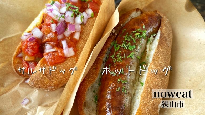 noweat 狭山市【キッチンカーの絶品ホットドッグ】チリドッグもウマい!