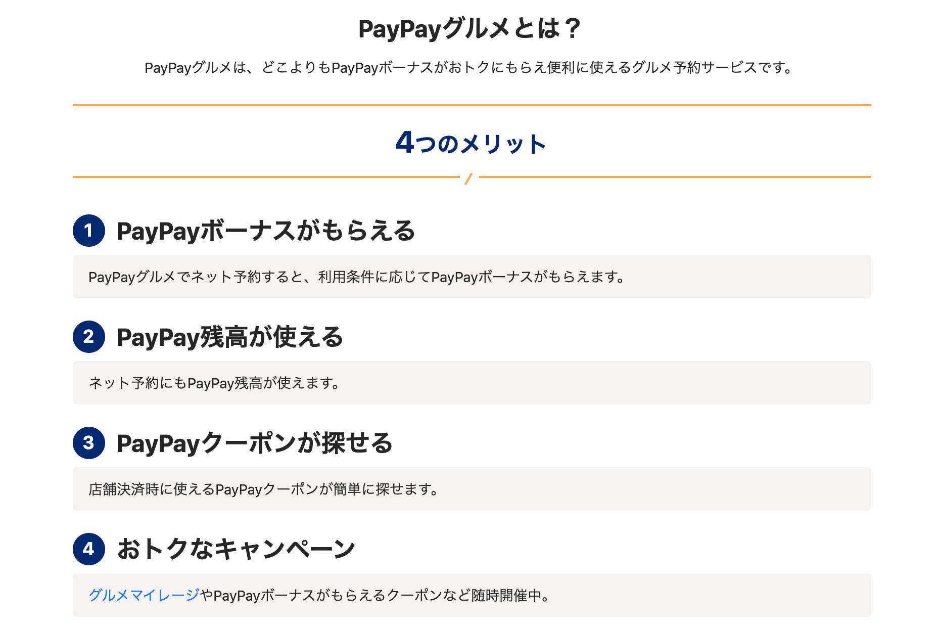PayPayグルメがスタート!OPキャンペーンでクーポンをゲットできるぞ【10/27〜】