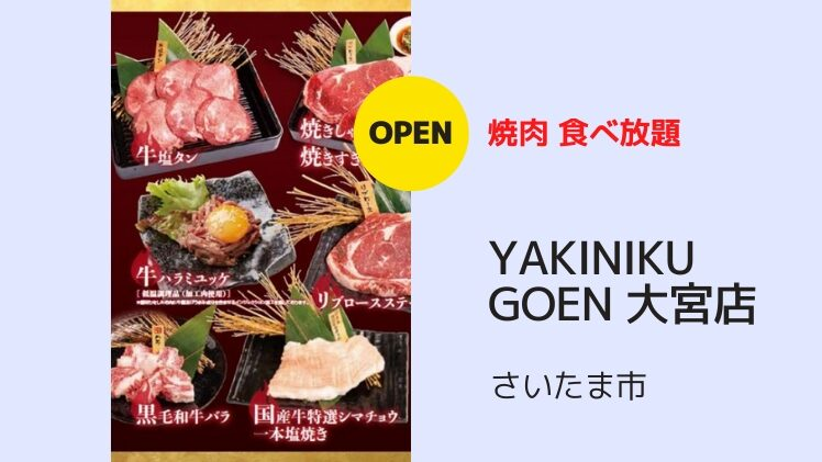 【開店情報】大宮に焼肉食べ放題「YAKINIKU GOEN」1号店がオープン!