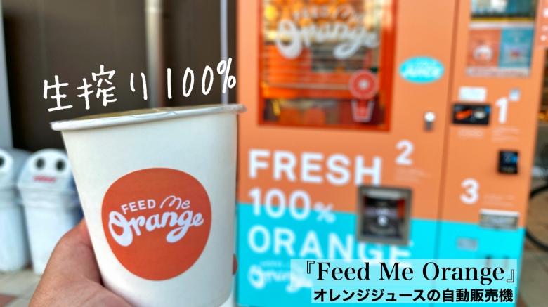 【日本初上陸】搾りたてオレンジジュースの自動販売機を所沢で発見【設置場所3つ紹介】