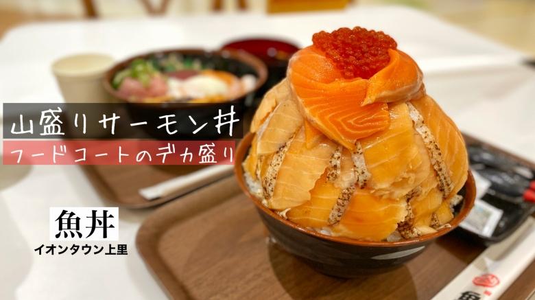 上里町|魚丼のデカ盛り山盛りサーモン丼を実食!テイクアウトも可能みたい【フードコート】